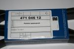Ремень № 47104612